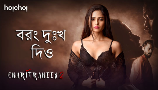 Download Charitraheen In HD 720p/1080p | Download Charitraheen All Episode