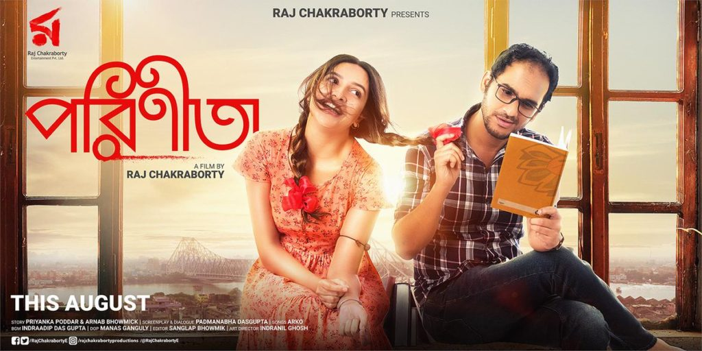 Parineeta Bengali Movie 2019 | parineeta bengali movie 2019 download