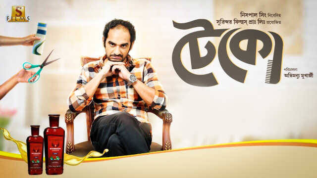 Teko full movie download | Download in Bengali, Hindi, Eng, Kannada dual audio